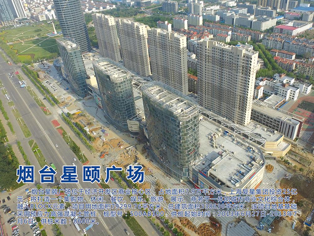 点击查看详细信息<br>标题:烟台星颐广场 阅读次数:986