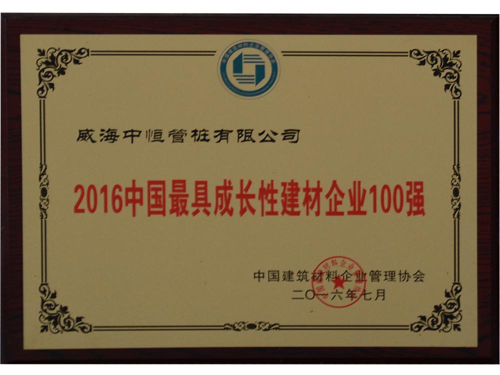 点击查看详细信息<br>标题:2016中国最具成长性建材企业100强 阅读次数:1025